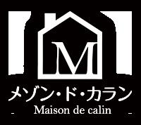 メゾン・ド・カラン